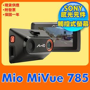 Mio MiVue 785【 送32G+C02後支 】無WIFI SONY感光元件 觸控螢幕 GPS+測速