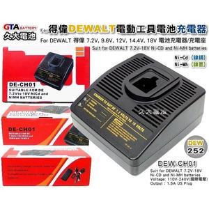 ✚久大電池❚ 得偉 DEWALT 電動工具電池充電器 7.2V~18V 鎳氫/鎳鎘 電動工具充電器 110V~240V