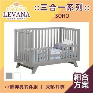 ✿蟲寶寶✿【LEVANA】實木 美式嬰兒成長床/嬰兒床/兒童床 三合一 SOHO 組合 含床墊升等+寢具組