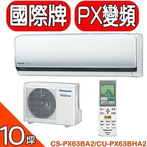 《全省含標準安裝》國際牌【CS-PX63BA2/CU-PX63BHA2】《變頻》+《冷暖》分離式冷氣