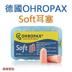 樂達數位 德國原裝進口 Ohropax Soft 隔音消音抗噪舒適耳塞 CE歐盟認證