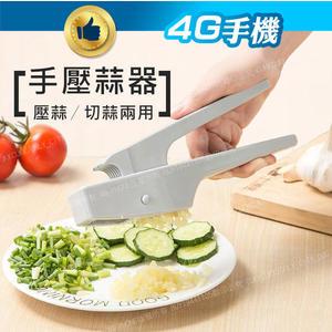 雙用塑膠款壓蒜切蒜器 二合一壓蒜切片器 蒜泥器 切蒜器 廚房神器 刀片 壓蒜泥【4G手機】