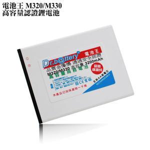 電池王 For Infocus M530 高容量認證鋰電池