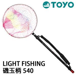 漁拓釣具 TOYO LIGHT FISHING 磯玉柄 540 (玉柄)