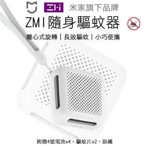 【coni shop】ZMI隨身驅蚊器 小米 米家 紫米 隨身防蚊 有效驅蚊藥劑 滅蚊器 驅蚊燈 捕蚊燈