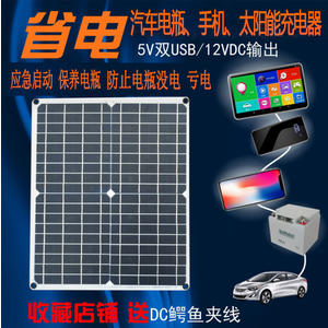 5V12V20W太陽能汽車電瓶充電器車載戶外手機充電寶發電板保養器 BASIC LX