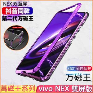 vivo NEX 雙螢幕版 手機殼 萬磁王 雙色 金屬邊框 NEX2 雙屏版 保護殼 航空鋁 保護套 手機套