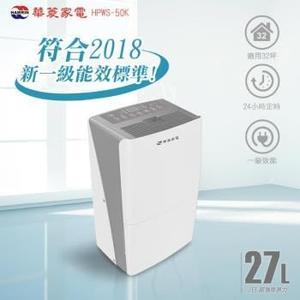 HAWRIN  華菱 清淨除濕機 HPWS-50K 首豐家電