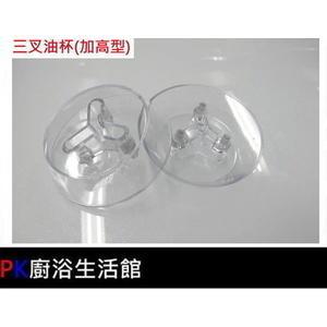 【PK廚浴生活館 實體店面】除油煙機 排油煙機專用 三叉孔油杯(加高型) 集油杯 林內RH8033