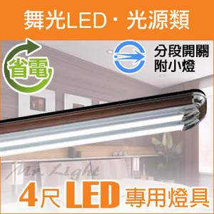 【有燈氏】舞光 LED T8 專用燈具 空台 4尺 分段開關 吸頂燈具 不含燈管【LED-4202R2+IC】