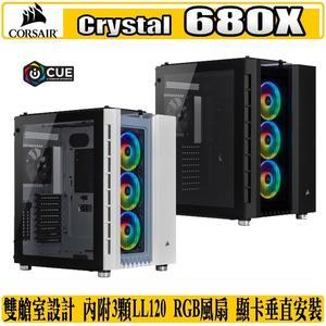 [地瓜球@] 海盜船 Corsair Crystal 680X RGB 機殼 大氣流 鋼化玻璃 iCUE