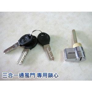 LO006 三合一通風門鎖心(卡巴鎖匙 44 mm)連體鎖鎖芯 門鎖芯 面板鎖 匣式鎖鎖心 台灣製