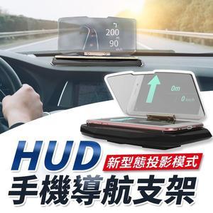 【F0407】《超強黑科技!不遮視線》HUD手機導航支架 行車抬頭顯示器 車用投影支架 汽車手機支架