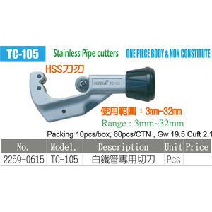 白鐵管切刀 3-35mm