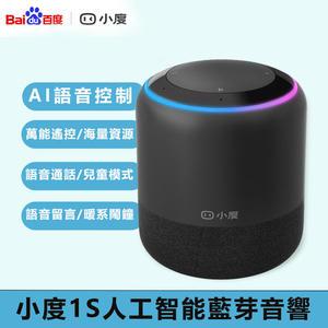 小度音箱 小度1S智能音響 藍牙音響 AI音響 ai助手 AI音箱 人工智能 語音互動 家用聲控