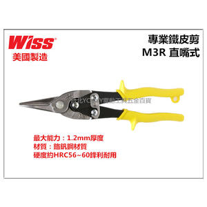 【台北益昌】正品美國製 WISS M3R 直嘴式 專業鐵皮剪 浪板剪 美國工業特殊鋼製造 輕鋼架