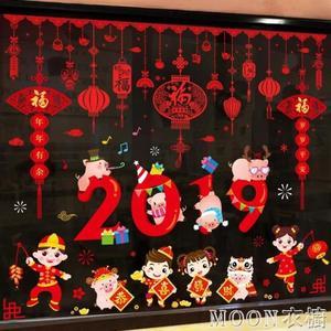 裝飾品新年布置窗花過年春節玻璃貼紙幼兒園教室貼畫門貼      MOON衣櫥