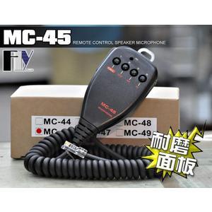 《飛翔無線3C》MC-45│KENWOOD 車機專用 手持麥克風│方頭 TM-V71 TM-V7 TM-281