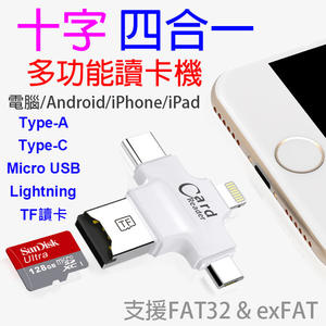 【四合一】Apple Android 通用 4合1讀卡機/十字形/Type-C/Lightning/iphone/ipad/手機/平板/電腦-ZY