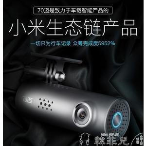 行車記錄儀 70邁小米行車記錄儀高清夜視單鏡頭汽車載新款免安裝無線迷你隱藏 聖誕節