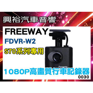 【FREEWAY】FDVR-W2 1080P高畫質行車記錄器  *S70系列專用