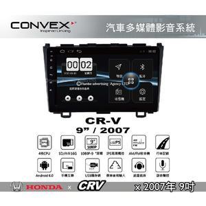 ||MyRack|| CONVOX CR-V MK2安卓機 汽車多媒體影音 HONDA 2007年9吋 導航 網路電視