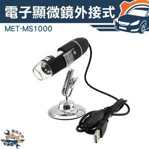 『儀特汽修』可連續變焦1000倍 支援電腦/手機 USB電子顯微鏡 可測量拍照 放大鏡內窺鏡MS1000