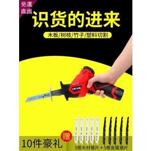 電鋸家用往復鋸電動電鋸充電式馬刀鋸戶外迷你手鋸電動小型切割機木工 充電電鋸【快速出貨】