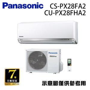 【Panasonic國際】3-5坪變頻冷暖分離式冷氣CS-PX28FA2/CU-PX28FHA2 含基本安裝//運送