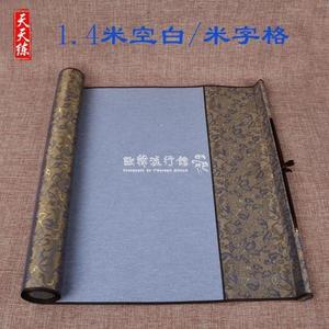 開學禮物  1.4米仿宣紙錦緞萬次空白大號成人初學者練毛筆書法水寫布YYP 『歐韓流行館』