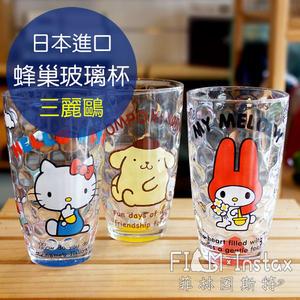 【菲林因斯特】日本進口 三麗鷗 kitty 美樂蒂 布丁狗 玻璃杯 蜂巢 / 水杯 茶杯 杯子 / 情人節禮物