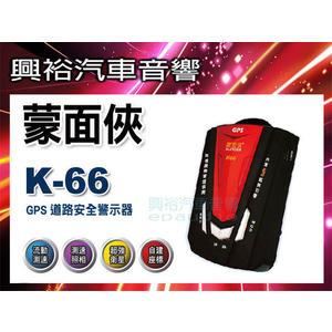 【蒙面俠】 K-66 GPS道路安全警示器*四核變頻雷達偵測.測速照相警示 K66