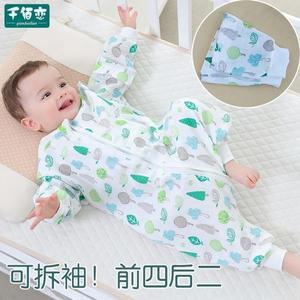嬰兒睡袋夏季薄款純棉紗布可拆長袖前四後二寶寶分腿防踢被空調被YYS   易家樂
