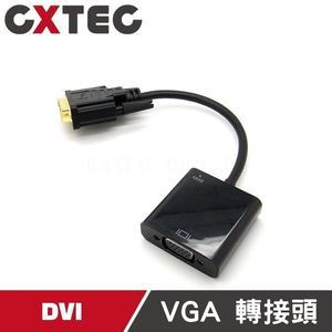 LDK 聯達科 DVI VGA 螢幕視訊轉接頭轉換頭24+1PIN D-SUB DVI-D 1080P【DSA-01F】