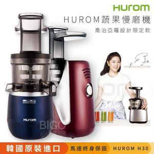 【李英愛代言】HUROM 蔬果慢磨機 喬治亞羅設計 韓國原裝 料理機 果汁機 冰淇淋機 原汁呈現