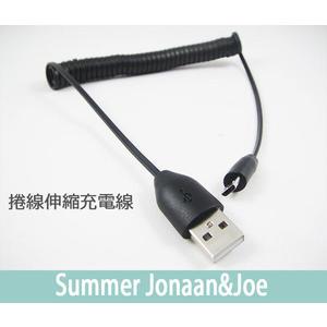 ◆彈簧充電線~免運費◆SonyEricsson Vivaz Pro U8 Spiro W100 Yendo W150 W8 E16i X2 X8 X10 USB TO Micro USB 充電線