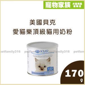 寵物家族-美國貝克 愛貓樂頂級貓用奶粉170g