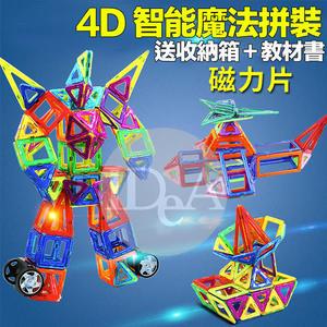 IDEA 益智磁力片積木 兒童 樂高 玩具 拼裝 早教 兒童節 禮物 百變 磁鐵 工程車 火車 摩天輪 78片