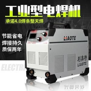 電焊機 利奧特電焊機ZX7-315 400雙電壓220v 380v兩用全自動工業級電焊機 ATF 智聯世界