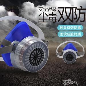 面具口罩男防塵工業粉塵防煙電焊焊工化工氣體防異味噴漆專用 雲朵走走