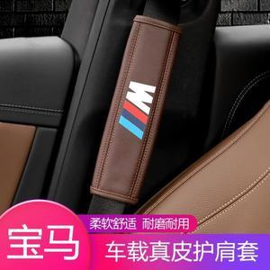安全帶護肩套 寶馬X1 X2 X3 X4 X5 X6 1系3系5系7系內飾真皮安全帶護肩套一對裝 米家