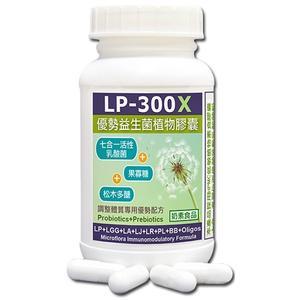 LP-300X優勢益生菌(舒敏調節七益菌強化配方植物膠囊)【赫而司】