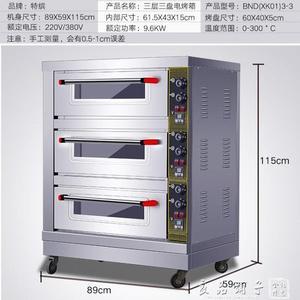 商用電烤箱三層三盤數顯定時大容量大型面包披薩烤箱烘焙烤箱igo   良品鋪子