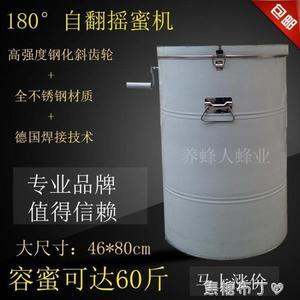 自動翻脾搖蜜機不銹鋼加厚搖蜜機搖蜂蜜機甩蜜桶不銹鋼搖蜜機  WD一米陽光