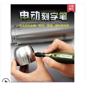 雕刻筆電動刻字筆打字筆刻金屬電動筆小型刻字機記號石頭刻字工具電刻筆 玩趣3C