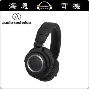 【海恩數位】日本鐵三角 audio-technica ATH-M50xBT 無線耳罩式耳機