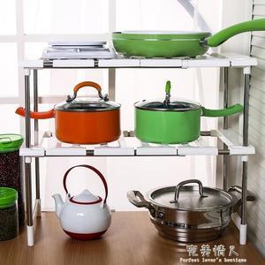不銹鋼可伸縮下水槽收納2層架子廚房置物架櫥櫃儲物鍋架碗架落地    完美情人