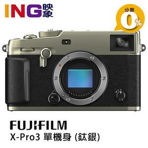 【新品預購】 FUJIFILM X-Pro3 單機身 Body (( 鈦銀色 )) 恆昶公司貨 富士 XPRO3