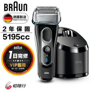 德國百靈BRAUN親膚靈動電鬍刀5195cc
