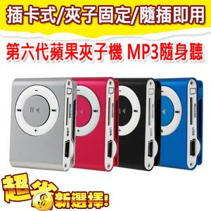 【限期24零利率】 全新 第六代蘋果夾子機 MP3隨身聽 micro SD 插卡式 MP3 隨身碟